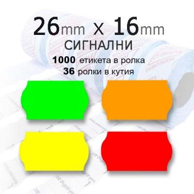 Етикети сигнални за двуредови маркиращи клещи 26мм x16мм на цена от 1,10 лв.