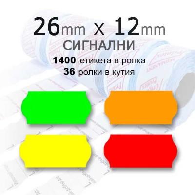 Етикети сигнални за едноредови маркиращи клещи 26мм x12мм на цена от 0,95 лв.