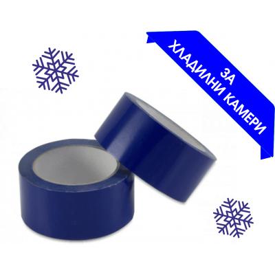 Синьо опаковъчно тиксо 48мм х 66м за хладилни  на цена от 1,20 лв.