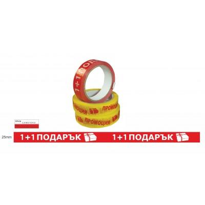 Тиксо с надпис 1+1 Подарък 25мм х 60м (хот мелт) на цена от 2,35 лв.