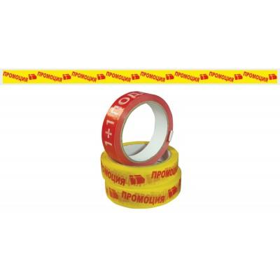 Тиксо с надпис Промоция 25мм х 60м (хот мелт) на цена от 2,35 лв.